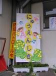 新組保育園18.JPG