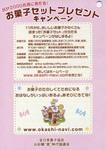 お菓子キャンペーンパンフ1