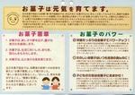 お菓子キャンペーンパンフ3