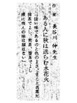 長谷川先生の句