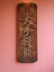 江戸時代から使っている看板